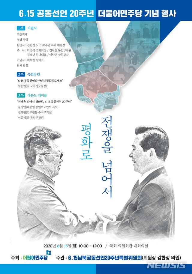 [서울=뉴시스] 사진=민주당 6·15 공동선언 20주년 기념행사 포스터(김한정 의원실 제공)