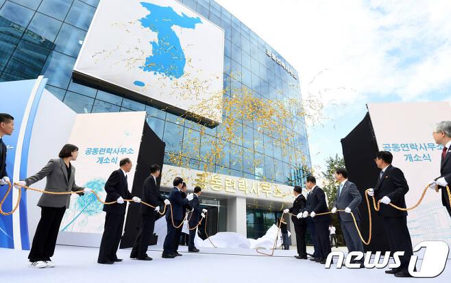 지난 2018년 9월14일 북한 개성공업지구에서 남북공동연락사무소 개소식이 열리고 있다. 2018.9.14/뉴스1 © News1 사진공동취재단