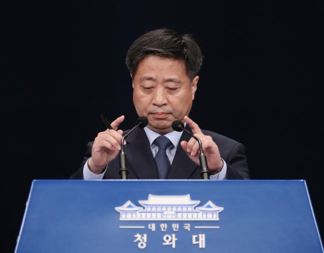 윤도한 청와대 국민소통수석. /연합뉴스