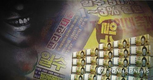 금융범죄, 불법대출의 덫 (PG) [제작 조혜인] 일러스트