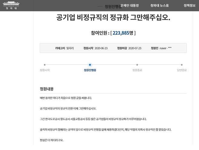 청와대 국민청원 - 청와대 국민청원 홈페이지 캡처