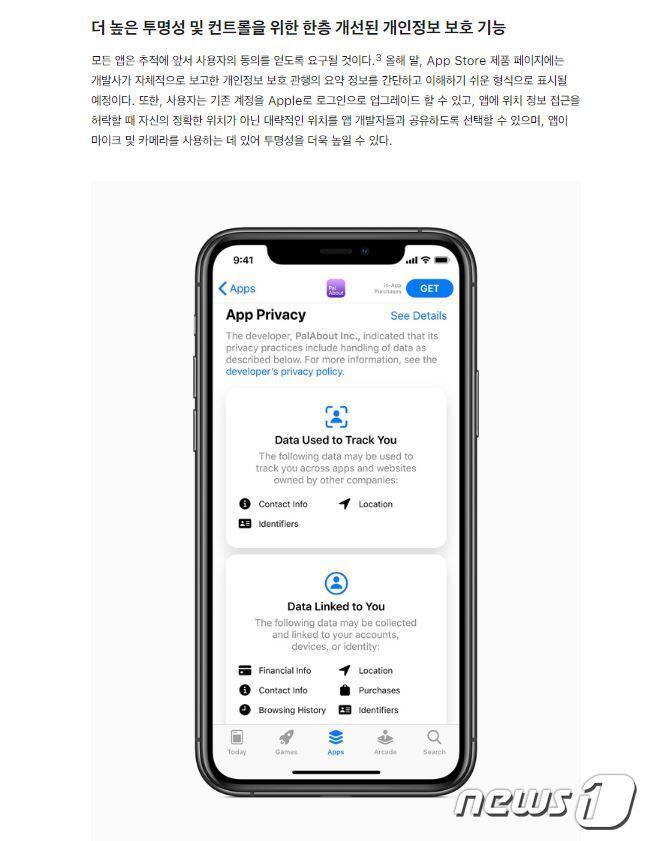 애플이 지난 21일 iOS14를 공개하며 개인정보 보호 기능을 강화한다고 밝혔다. (애플 제공) © 뉴스1
