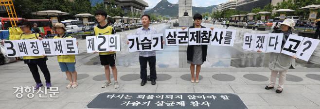 가습기살균제참사전국네트워크 회원들이 지난 2018년 6월 기자회견을 하고 있다. / 권도현 기자