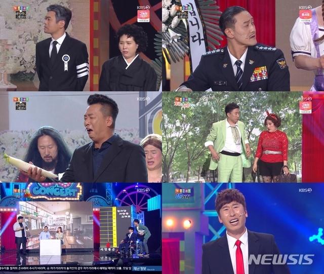 [서울=뉴시스]26일 방송된 KBS 2TV '개그콘서트' 마지막 무대. (사진=KBS 방송 캡쳐)