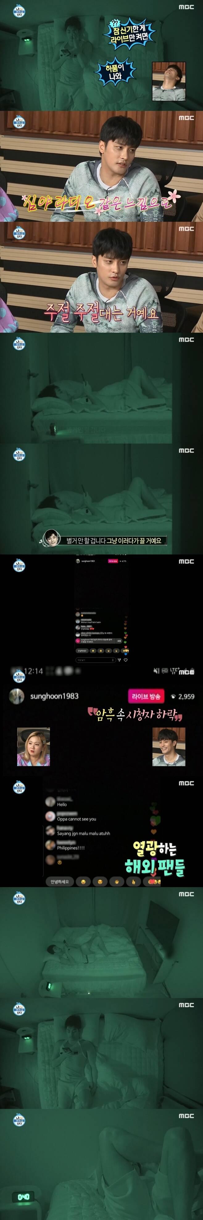 ▲ 성훈. 출처 MBC '나 혼자 산다' 방송화면 캡처