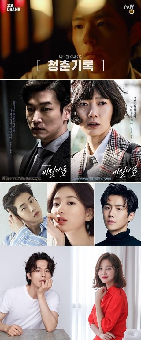 tvN은 하반기 탄탄한 드라마 라인업을 완성했다. '청춘기록'(위), '비밀의숲2', '스타트업', '구미호뎐' 중이 방송을 앞두고 있다. 사진제공  tvN