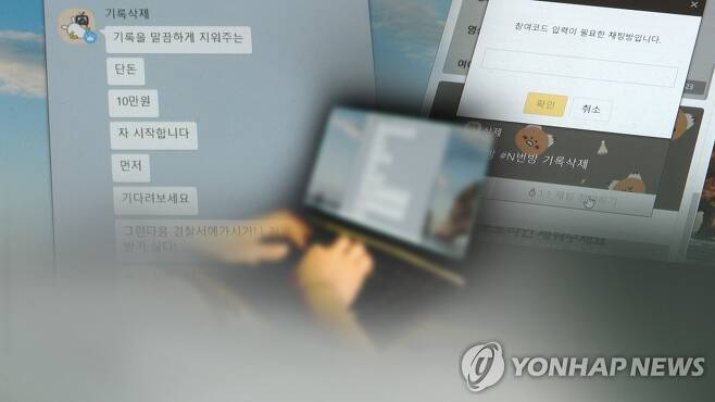 """""""기록 삭제해주겠다""""(CG) [연합뉴스TV 제공]"""