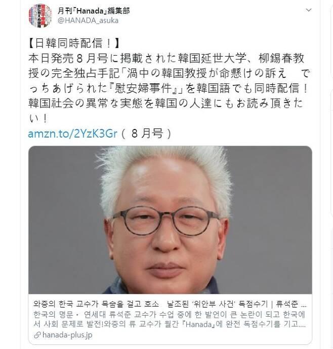 월간 '하나다' 트위터에 실린 류석춘 교수 기고문 홍보문 [트위터 계정 @HANADA_asuka 캡처, 재판매 및 DB 금지]