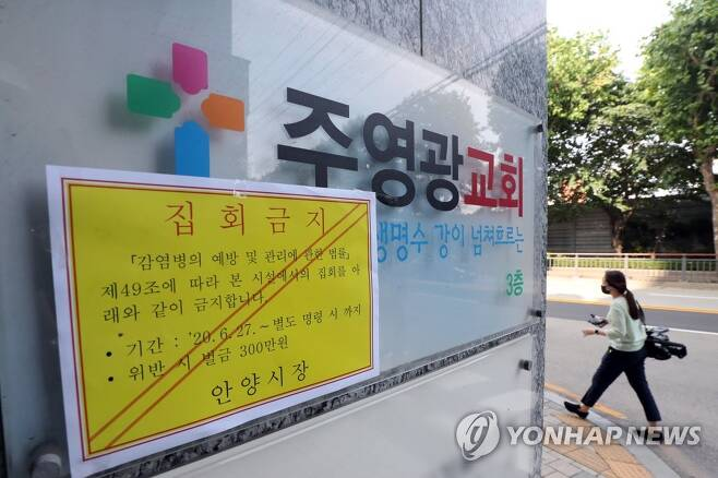 안양 주영광교회, 코로나19 비상 [연합뉴스 자료사진]
