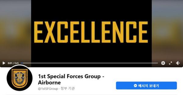 미군이 페이스북을 통해 공개한 홍보 동영상./미군 제1특전단 페이스북 캡처