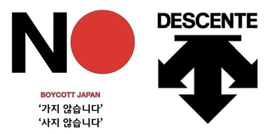 일본 불매 운동 노노재팬 로고와 데상트 로고