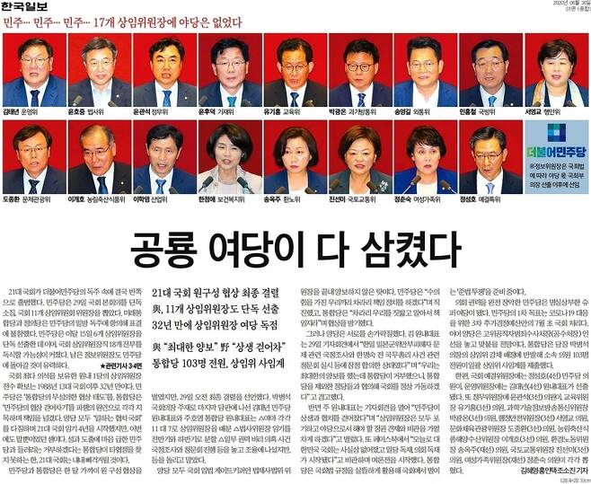 ▲30일 한국일보 1면.