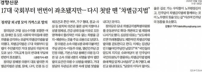 ▲30일 경향신문 1면.
