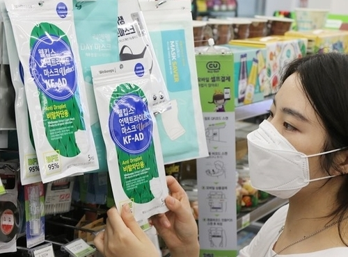 비말 차단용 마스크 판매 [CU 제공. 재판매 및 DB 금지]