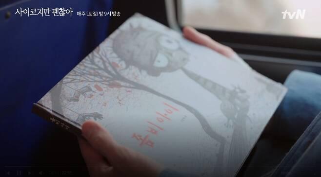 '사이코지만 괜찮아' 속 동화책 [tvN 캡처. 재판매 및 DB 금지]