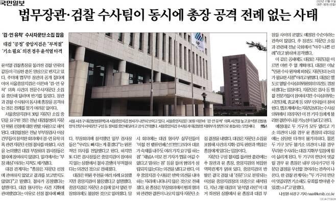 ▲ 7월1일자 국민일보 1면 기사.