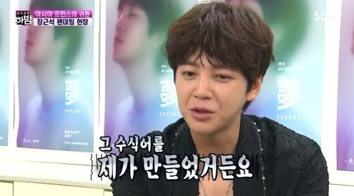장근석이 1일 방송된 SBS '본격연예 한밤' 인터뷰에서 자신에 대한 수식어 '아시아 프린스'에 대해 이야기하고 있다.