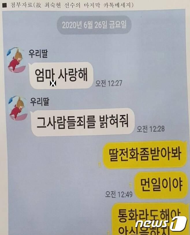 고 최숙현 선수가 가족에 남긴 메시지. (이용 의원제공)© 뉴스1