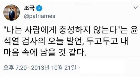 [조국 전 법무부 장관 트위터 캡처]