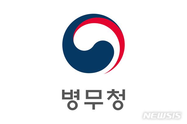 [서울=뉴시스]병무청 로고.