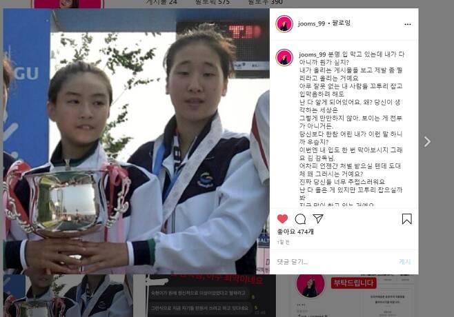 고 최숙현 선수 후배 임주미씨 인스타그램 화면 캡처 sunhyung@yna.co.kr