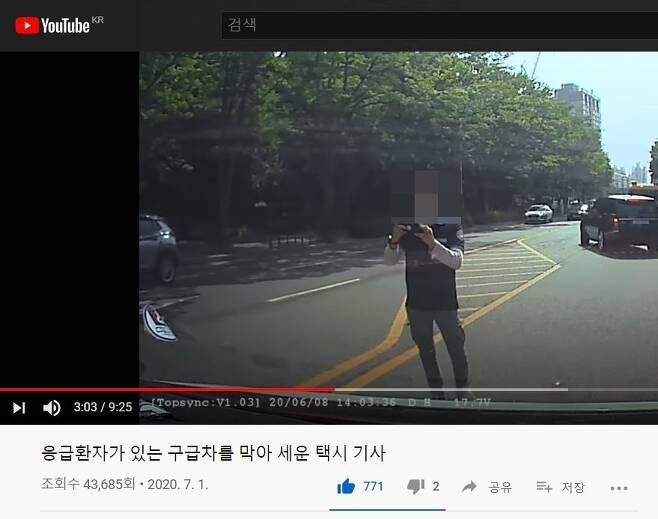 청원인 김모씨가 유튜브에 올린 사고 당시 구급차 블랙박스 영상 [유튜브 캡처. 재판매 및 DB 금지]