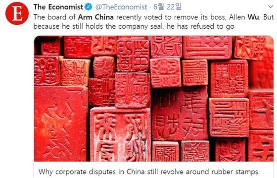 영국 이코노미스트가 중국 기업에서 도장을 둘러싼 분쟁이 빈발하고 있다고 전했다. [트위터]