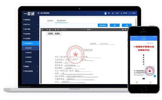 중국 전자도장의 모습 [바이지아하오]