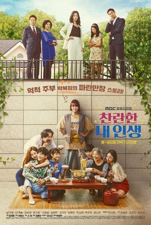 MBC 일일드라마 '찬란한 내 인생' 포스터/사진=MBC 제공