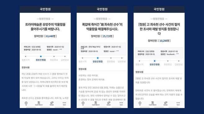 청와대 국민청원 게시판에 올라온 최숙현 선수 사건 청원[청와대 홈페이지 캡처]