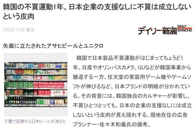 """일본 주간지 '슈칸신쵸'(週刊新潮)의 인터넷판인 '데일리신초'는 5일 오전 """"한국의 불매운동 1년, 일본 기업의 지원 없이 성립하지 않는다는 아이러니""""라는 제목의 칼럼을 게재했다. 출처: 야후 재팬"""