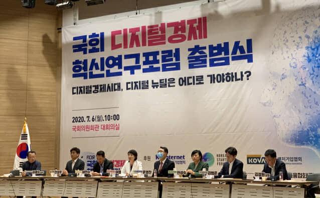 국회 디지털경제 혁신연구포럼 출범식