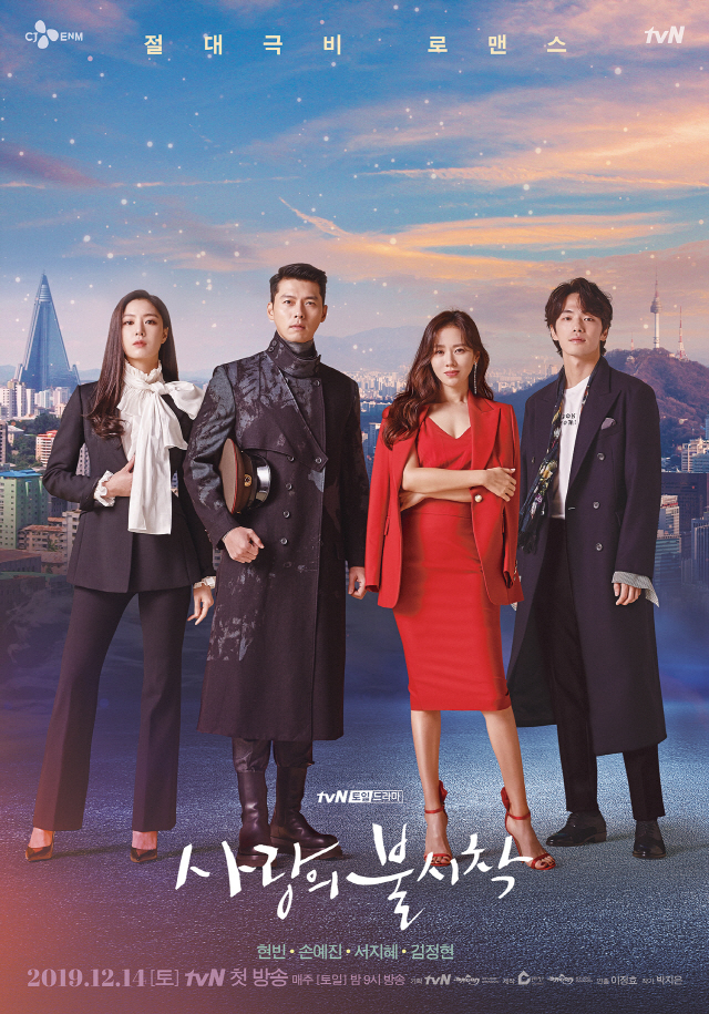 tvN '사랑의 불시착' 포스터. /사진제공=tvN