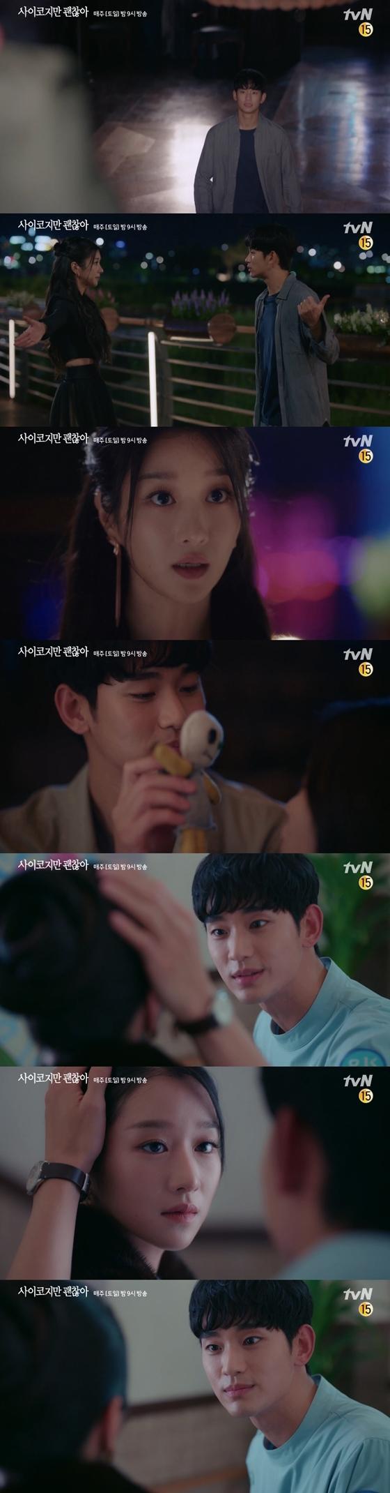 /사진=tvN 토일드라마 '사이코지만 괜찮아' 7회 예고 영상 캡처