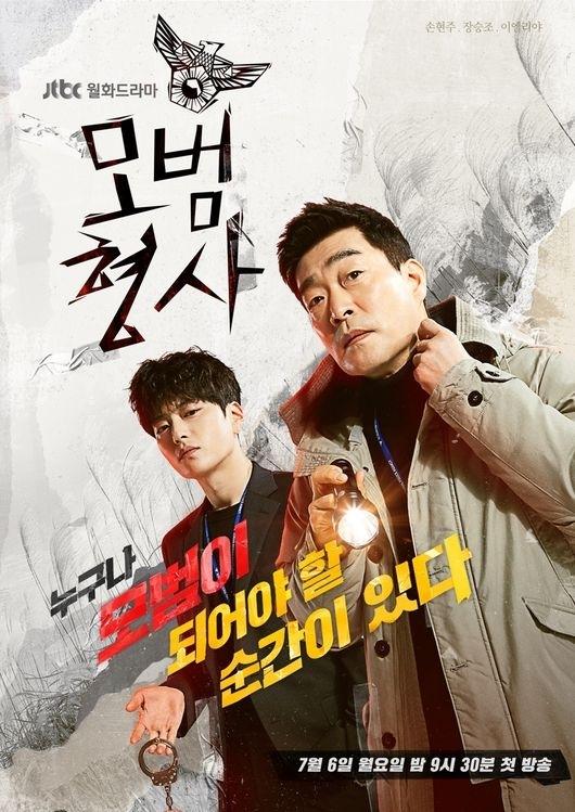▲드라마 '모범형사' 포스터 / 사진=JTBC 제공