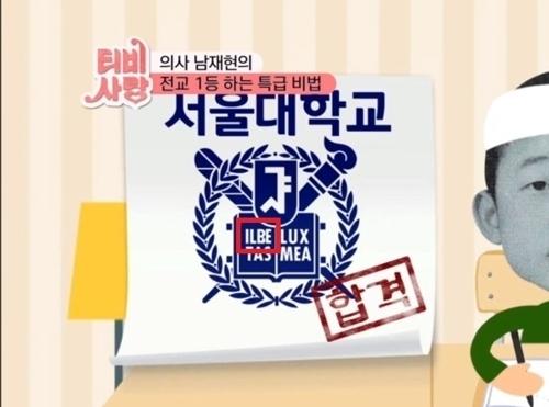 KBS 'TV는 사랑을 싣고' 지난 3월22일 방송 화면. KBS
