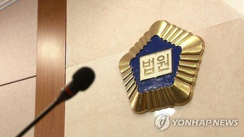 법원 [연합뉴스 자료사진]