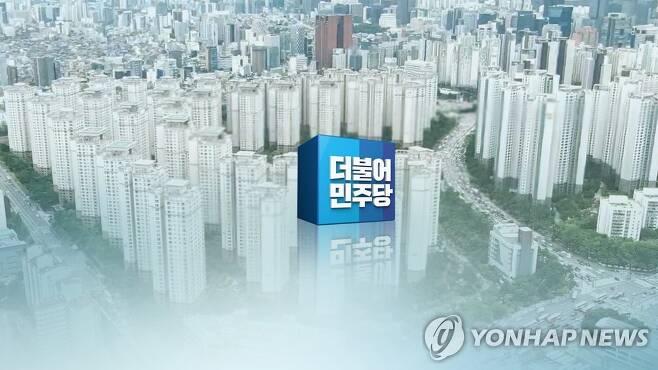 민주당 '부동산 민심 빨간불' 수습책 총력전 (CG) [연합뉴스TV 제공]
