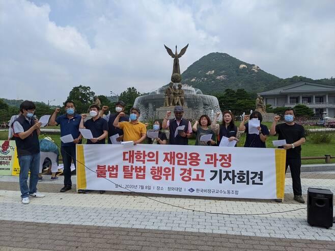 8일 오전 청와대 앞에서 한국비정규교수노조 조합원들이 강사들에게 재임용 절차를 보장하라며 기자회견을 열고 있다.