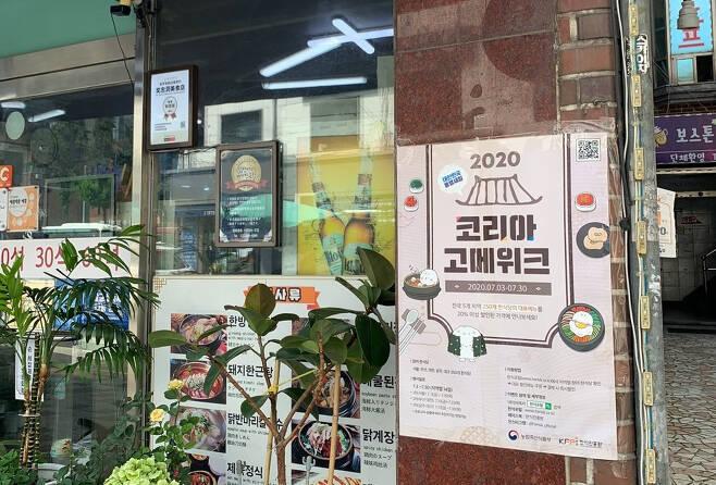 지난 7일 서울 중구에 위치한 한 한식당에 붙어있는 '2020 코리아 고메위크' 포스터 [사진=김빛나 기자]