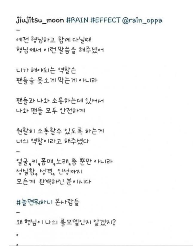 가수 비의 매니저로 추정되는 한 누리꾼의 글이 화제가 되고 있다. 온라인커뮤니티 갈무리 © 뉴스1