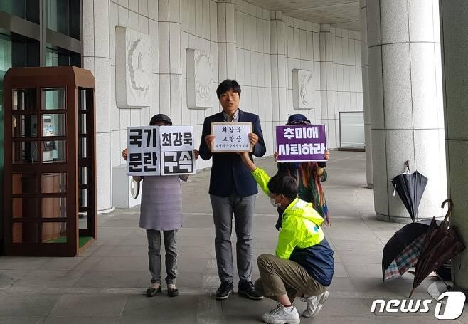 10일 오전 서울 서초동 대검찰청 앞에서 법세련 측이 기자회견을 진행하고 있다.2020.07.10/뉴스1 © 뉴스1