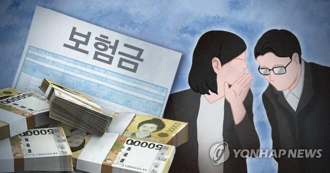 보험금 사기 (PG) [제작 최자윤] 일러스트