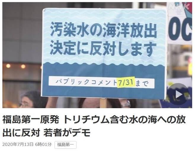 원전 오염수 해양 반출 반대 시위 [NHK 홈페이지 캡처, 재판매 및 DB 금지]