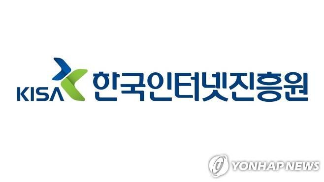 한국인터넷진흥원(KISA) [KISA 제공. 재판매 및 DB 금지]