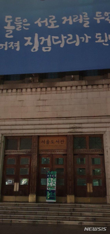 [서울=뉴시스] 서울시 도서관 앞에 게시된 고(故) 박원순 시장 비난 문구. (사진=디씨인사이드 캡쳐) 2020.07.14. photo@newsis.com