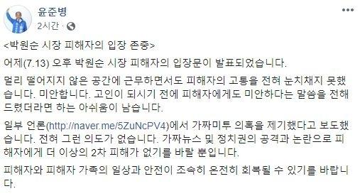 [윤준병 페이스북 캡처. 재판매 및 DB 금지]