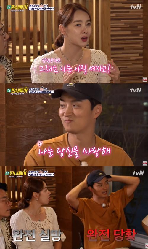 tvN 예능 '더 짠내투어' 출처|tvN