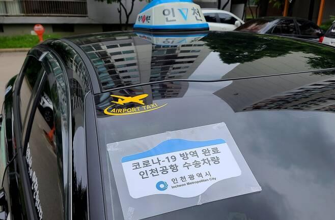 인천공항 해외입국자 전용 택시 [독자 제공. 재판매 및 DB 금지]