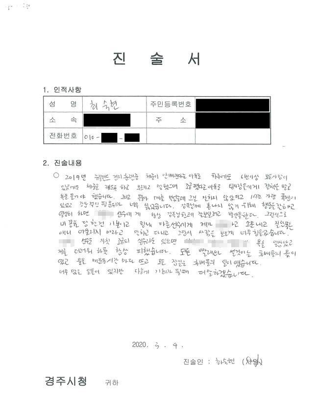 고 최숙현 선수가 3월 경주시청에 제공한 자필 진술서. 김승원 의원실 제공